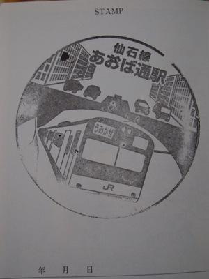 P3280119
