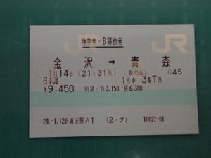 P1145230