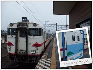 P7060841s