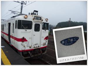 P7060846s